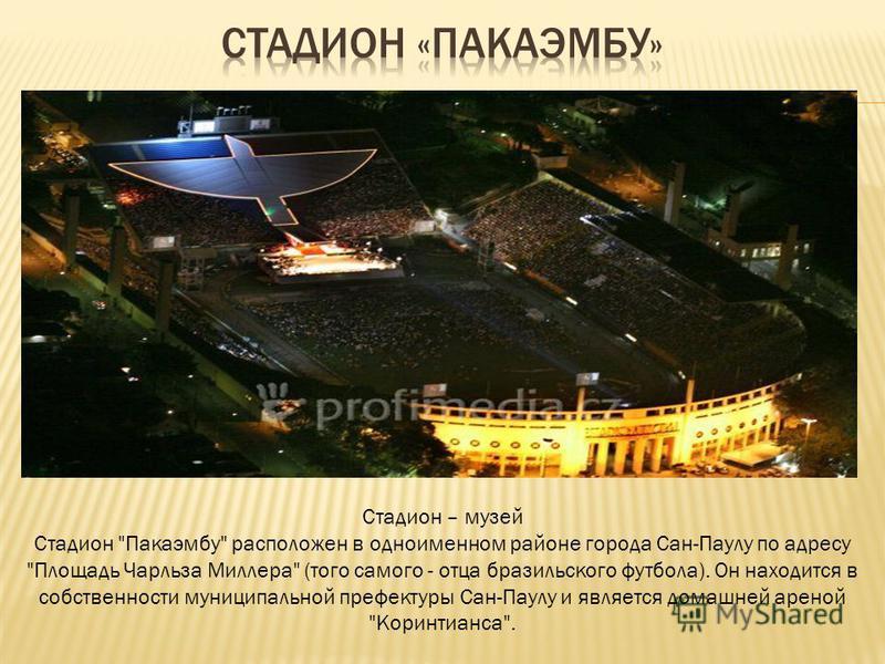 Стадион – музей Стадион