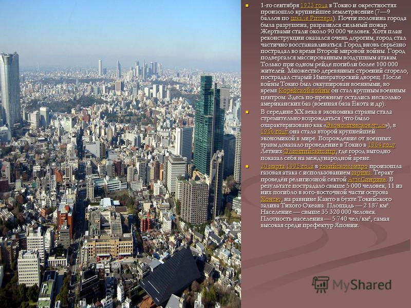 1-го сентября 1923 года в Токио и окрестностях произошло крупнейшее землетрясение (79 баллов по шкале Рихтера). Почти половина города была разрушена, разразился сильный пожар. Жертвами стали около 90 000 человек. Хотя план реконструкции оказался очен