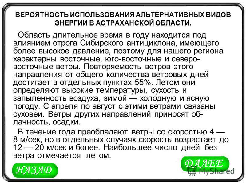 ВЕРОЯТНОСТЬ ИСПОЛЬЗОВАНИЯ АЛЬТЕРНАТИВНЫХ ВИДОВ ЭНЕРГИИ В АСТРАХАНСКОЙ ОБЛАСТИ. Область длительное время в году находится под влиянием отрога Сибирского антициклона, имеющего более высокое давление, поэтому для нашего региона характерны восточные, юго