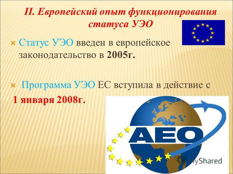 II. Европейский опыт функционирования статуса УЭО Статус УЭО введен в европейское законодательство в 2005 г. Программа УЭО ЕС вступила в действие с 1 января 2008 г. 19