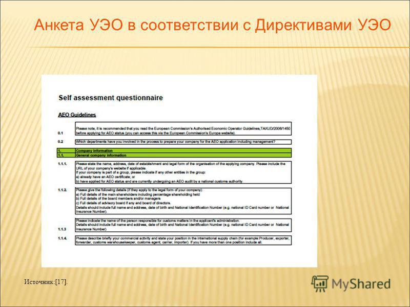 Анкета УЭО в соответствии с Директивами УЭО Источник:[17].