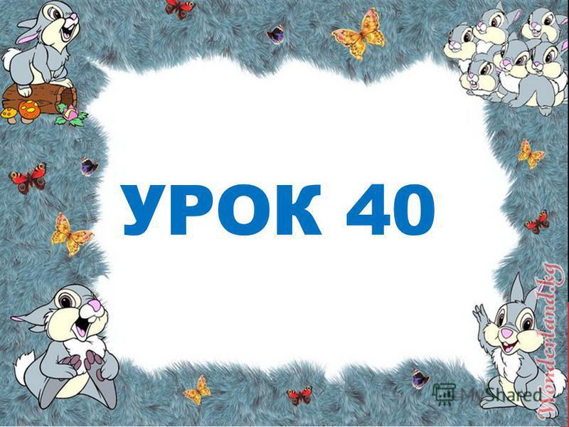 УРОК 40