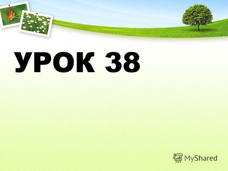 УРОК 38