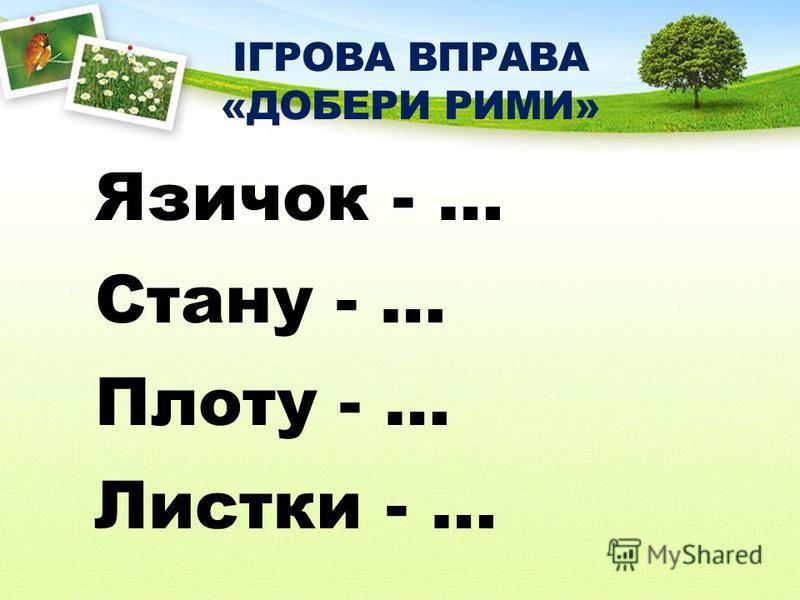 ІГРОВА ВПРАВА «ДОБЕРИ РИМИ» Язичок - … Стану - … Плоту - … Листки - …