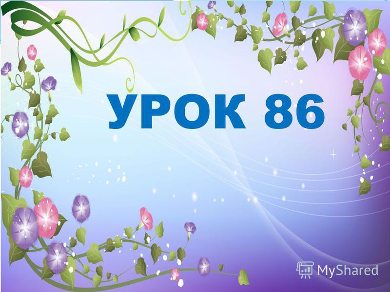 УРОК 86