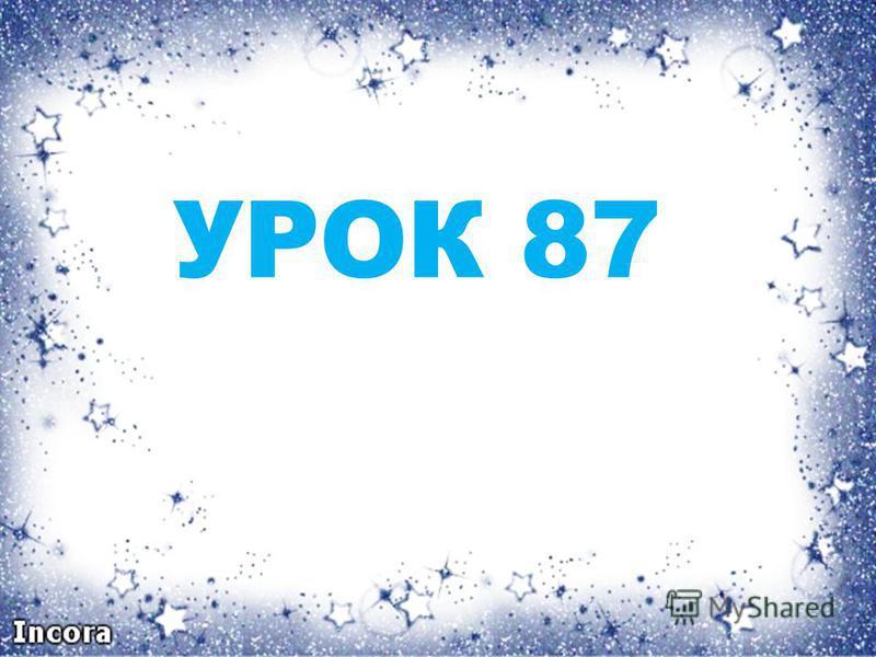 УРОК 87