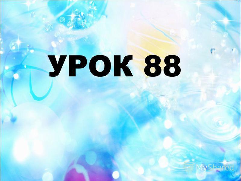 УРОК 88