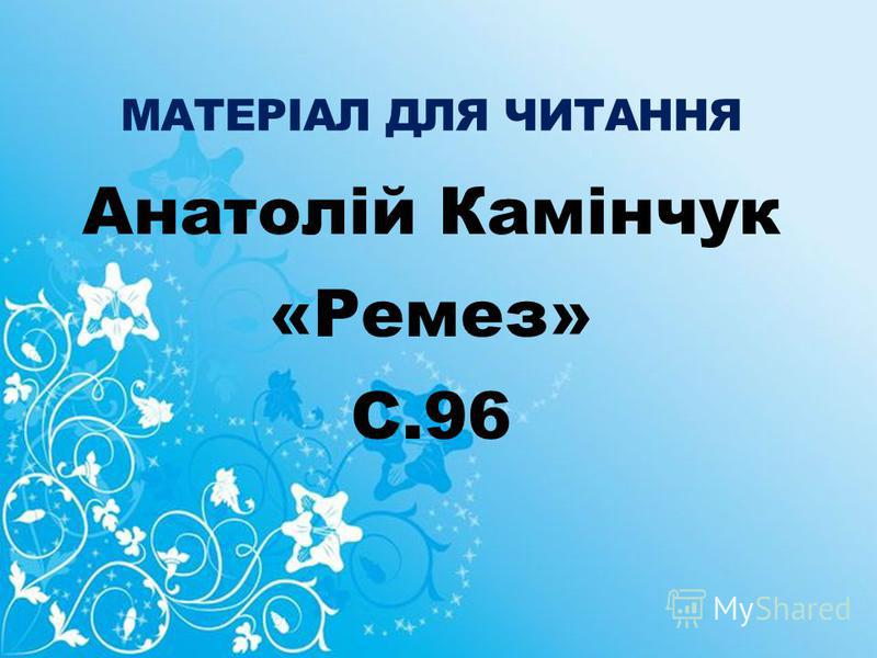 МАТЕРІАЛ ДЛЯ ЧИТАННЯ Анатолій Камінчук «Ремез» С.96