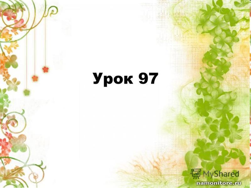 Урок 97