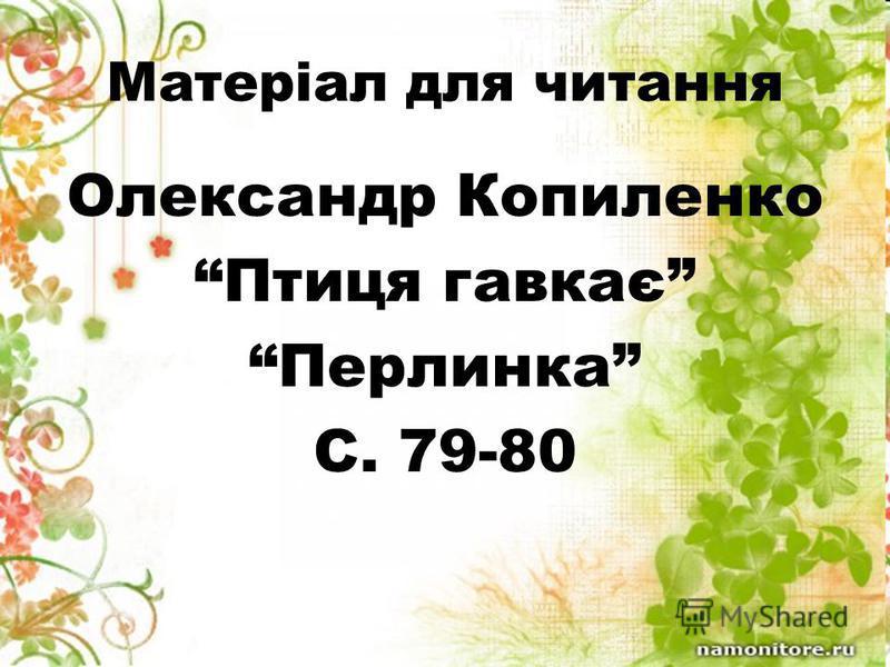 Матеріал для читання Олександр Копиленко Птиця гавкає Перлинка С. 79-80