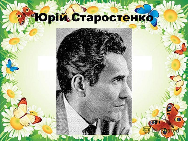Юрій Старостенко