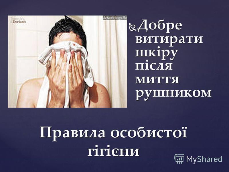 Правила особистої гігієни Добре витирати шкіру після миття рушником Добре витирати шкіру після миття рушником