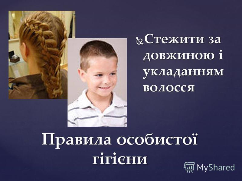 Правила особистої гігієни Стежити за довжиною і укладанням волосся Стежити за довжиною і укладанням волосся