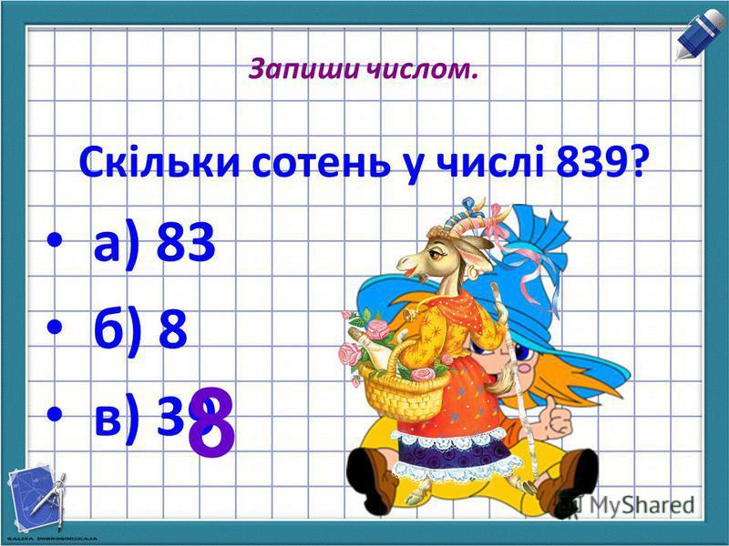 Запиши числом. Скільки сотень у числі 839? а) 83 б) 8 в) 39 8