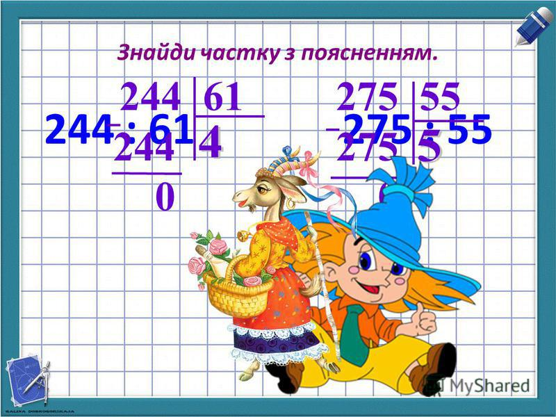 Знайди частку з поясненням. 244 : 61 275 : 55 244 61 244 0 275 55 275 0