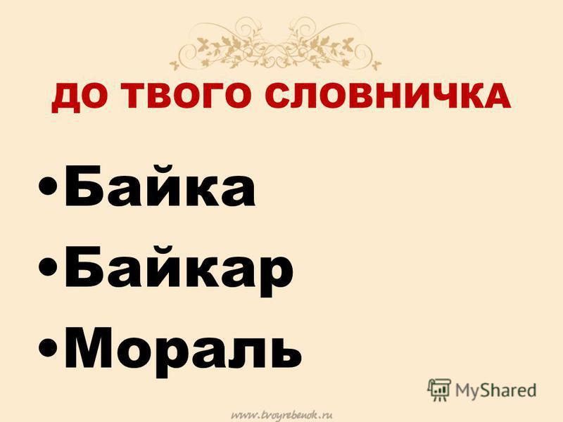 ДО ТВОГО СЛОВНИЧКА Байка Байкар Мораль