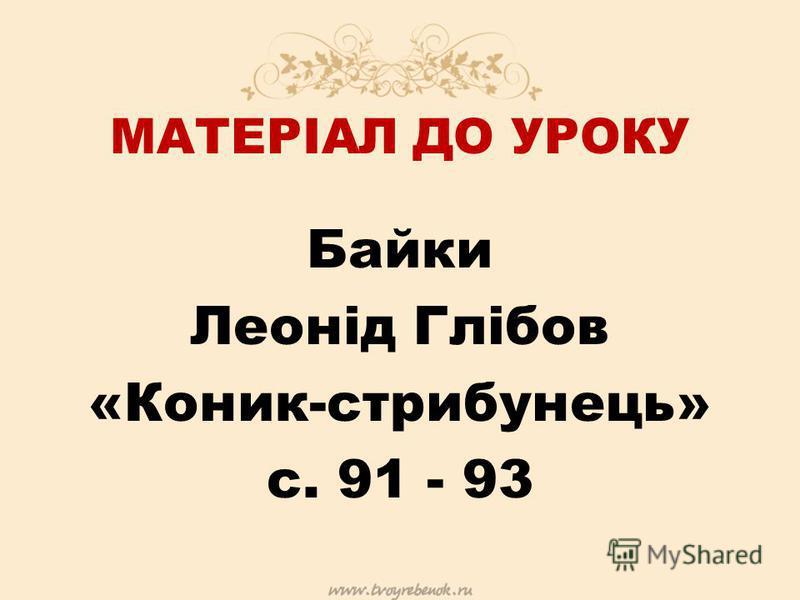 МАТЕРІАЛ ДО УРОКУ Байки Леонід Глібов «Коник-стрибунець» с. 91 - 93