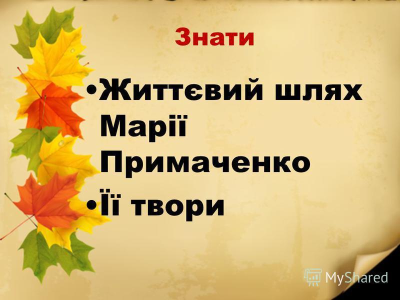 Знати Життєвий шлях Марії Примаченко Її твори