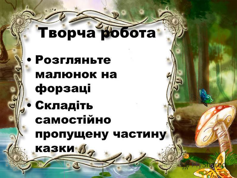 Творча робота Розгляньте малюнок на форзаці Складіть самостійно пропущену частину казки