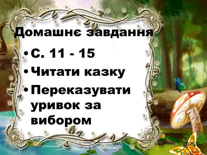 Домашнє завдання С. 11 - 15 Читати казку Переказувати уривок за вибором