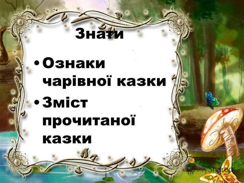 Знати Ознаки чарівної казки Зміст прочитаної казки