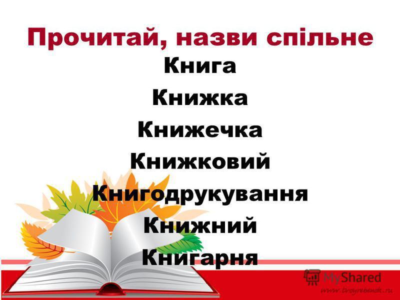 Прочитай, назви спільне Книга Книжка Книжечка Книжковий Книгодрукування Книжний Книгарня