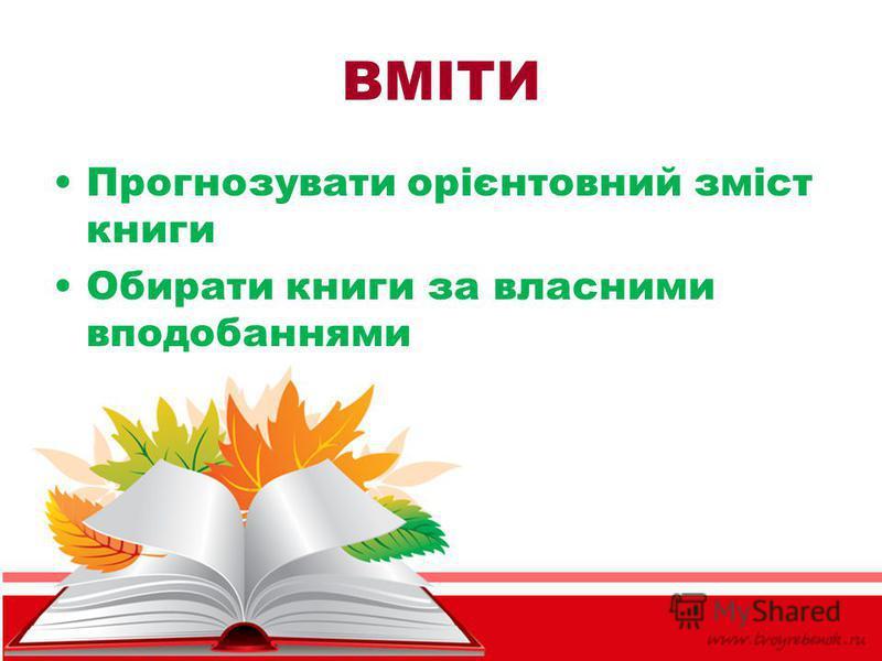 ВМІТИ Прогнозувати орієнтовний зміст книги Обирати книги за власними вподобаннями