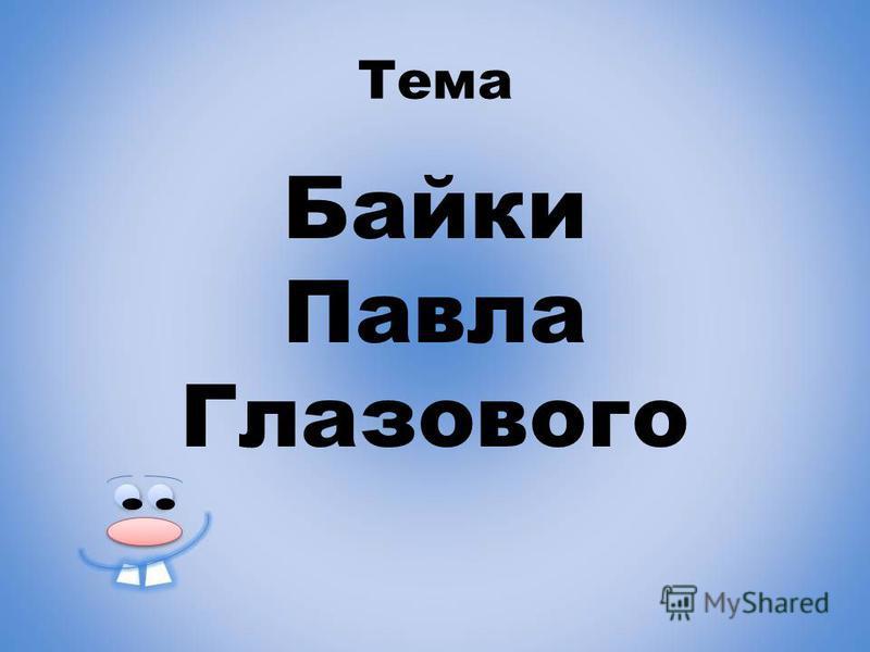 Тема Байки Павла Глазового