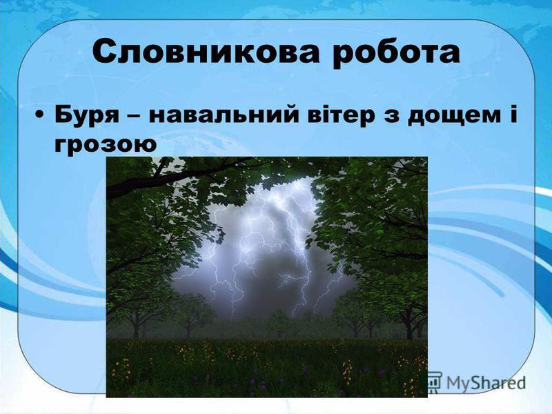 Словникова робота Буря – навальний вітер з дощем і грозою
