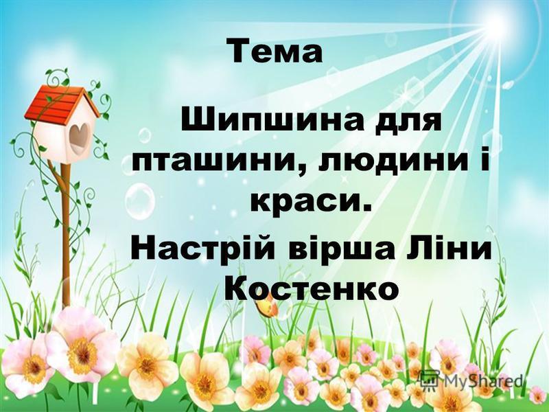 Тема Шипшина для пташини, людини і краси. Настрій вірша Ліни Костенко