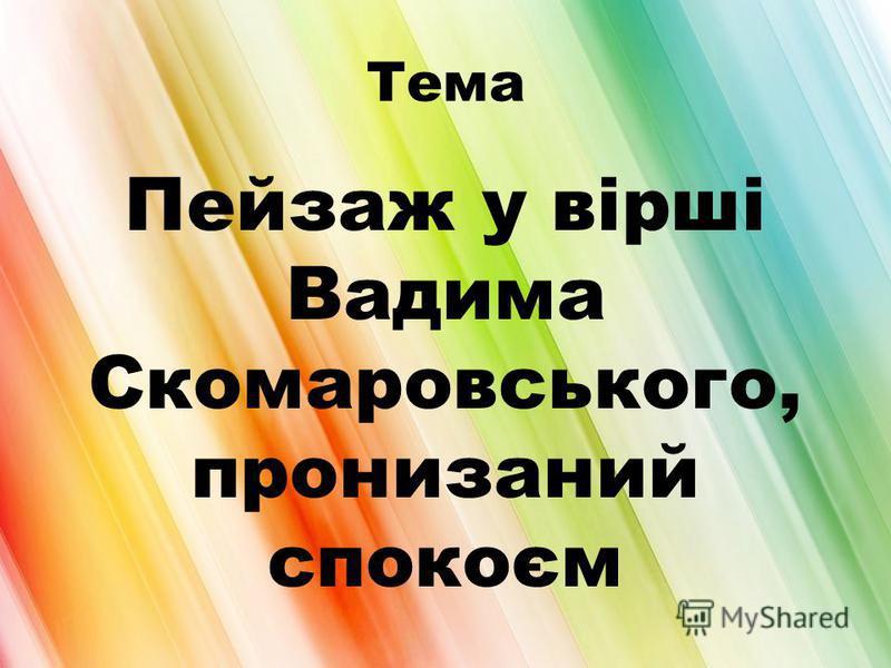 Тема Пейзаж у вірші Вадима Скомаровського, пронизаний спокоєм