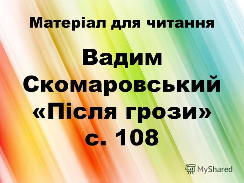 Матеріал для читання Вадим Скомаровський «Після грози» с. 108