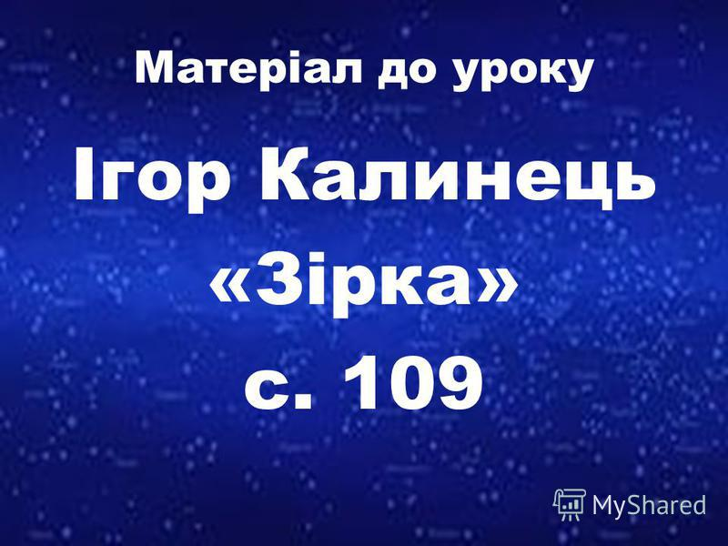 Матеріал до уроку Ігор Калинець «Зірка» с. 109