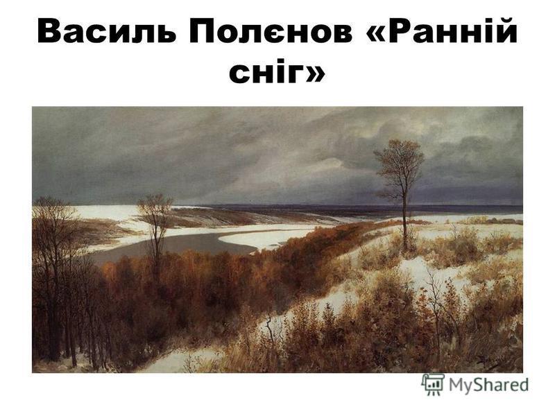 Василь Полєнов «Ранній сніг»