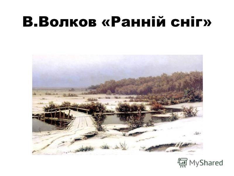 В.Волков «Ранній сніг»