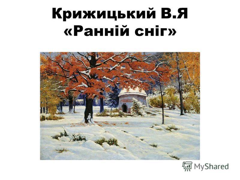Крижицький В.Я «Ранній сніг»