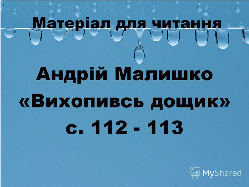 Матеріал для читання Андрій Малишко «Вихопивсь дощик» с. 112 - 113