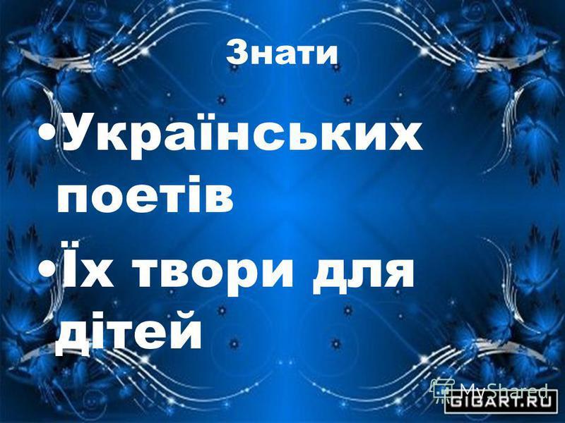 Знати Українських поетів Їх твори для дітей