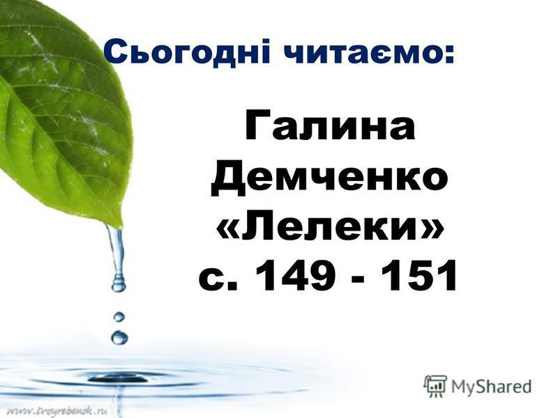 Сьогодні читаємо: Галина Демченко «Лелеки» с. 149 - 151