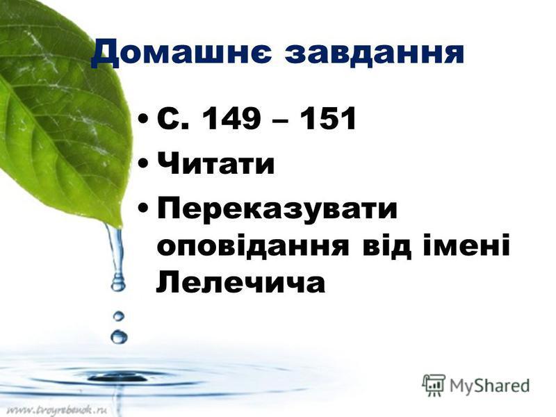 Домашнє завдання С. 149 – 151 Читати Переказувати оповідання від імені Лелечича