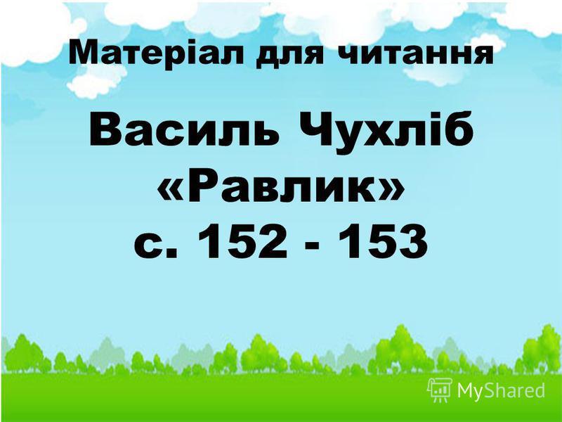 Матеріал для читання Василь Чухліб «Равлик» с. 152 - 153