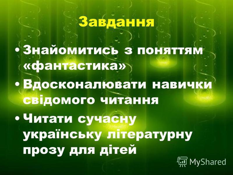 Завдання Знайомитись з поняттям «фантастика» Вдосконалювати навички свідомого читання Читати сучасну українську літературну прозу для дітей