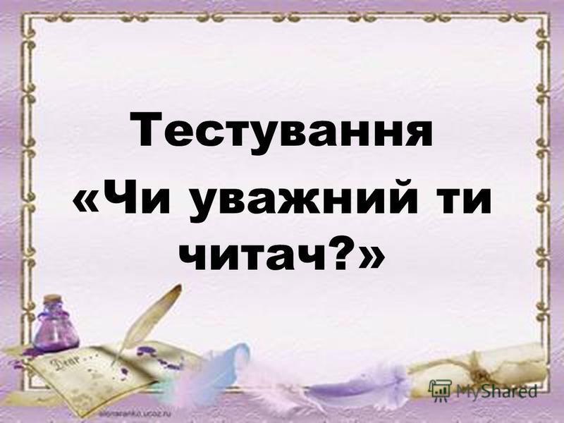 Тестування «Чи уважний ти читач?»