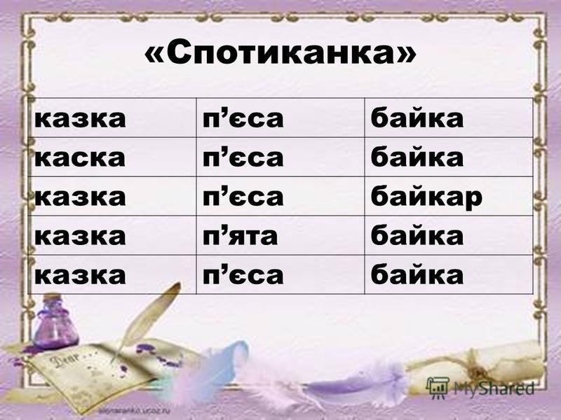 «Спотиканка» казкапєсабайка каскапєсабайка казкапєсабайкар казкапятабайка казкапєсабайка