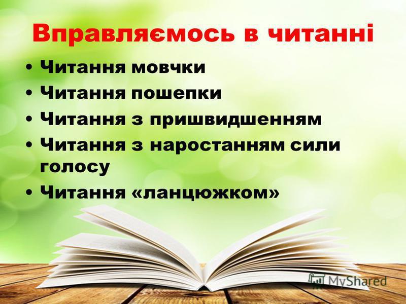 Вправляємось в читанні Читання мовчки Читання пошепки Читання з пришвидшенням Читання з наростанням сили голосу Читання «ланцюжком»