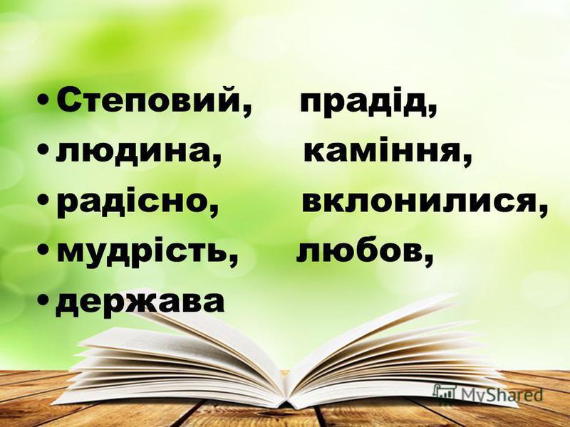 Степовий, прадід, людина, каміння, радісно, вклонилися, мудрість, любов, держава