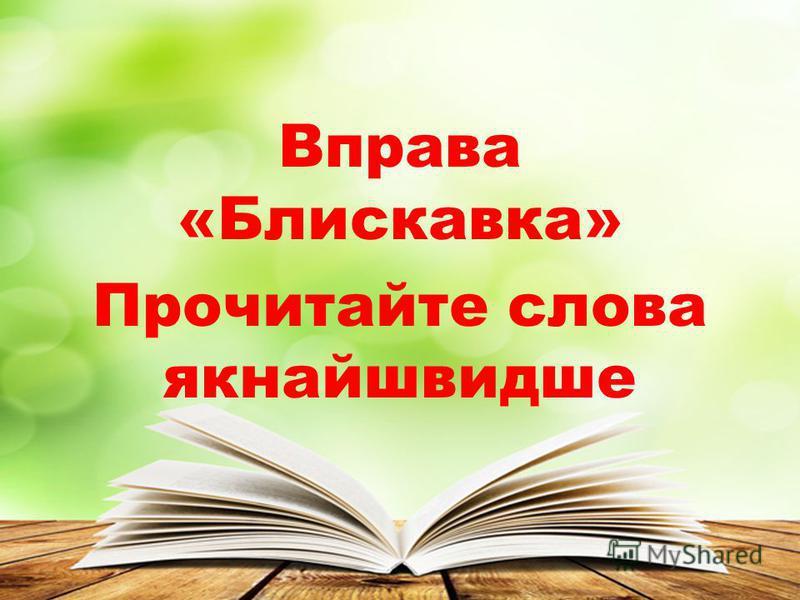 Вправа «Блискавка» Прочитайте слова якнайшвидше