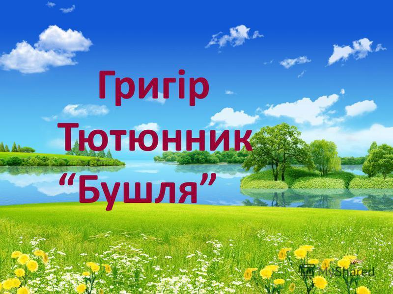 Григір Тютюнник Бушля