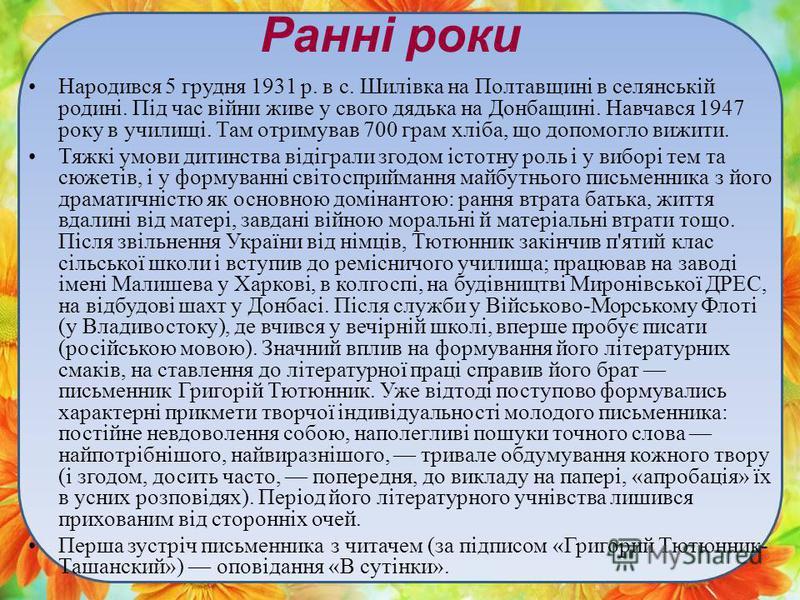 Ранні роки Народився 5 грудня 1931 р. в с. Шилівка на Полтавщині в селянській родині. Під час війни живе у свого дядька на Донбащині. Навчався 1947 року в училищі. Там отримував 700 грам хліба, що допомогло вижити. Тяжкі умови дитинства відіграли зго