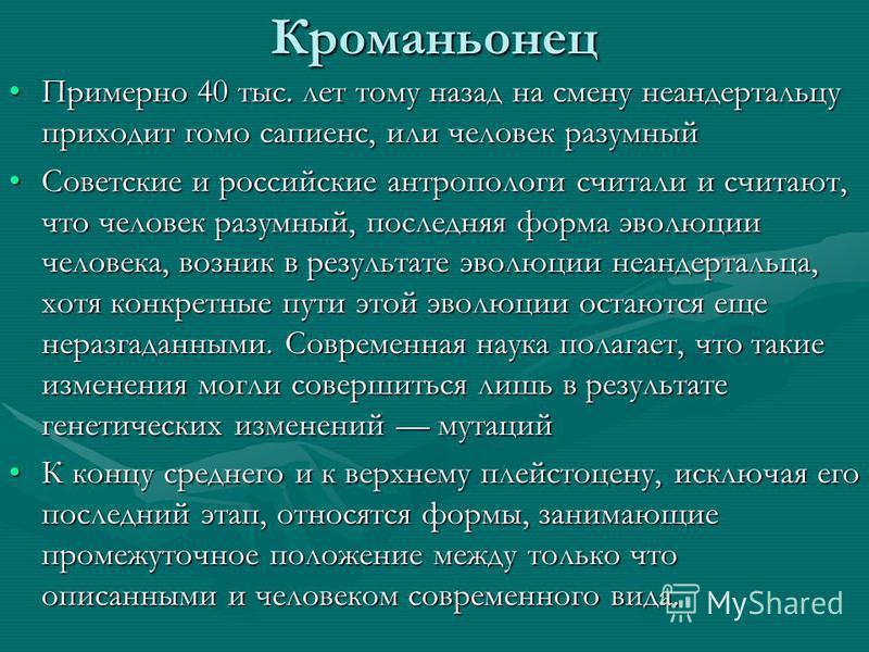 Кроманьонец Примерно 40 тыс. лет тому назад на смену неандертальцу приходит гомо сапиенс, или человек разумный Примерно 40 тыс. лет тому назад на смену неандертальцу приходит гомо сапиенс, или человек разумный Советские и российские антропологи счита